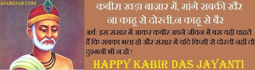 Kabir Das Jayanti Images In Hindi
