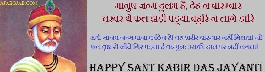 Kabir Das Jayanti Images