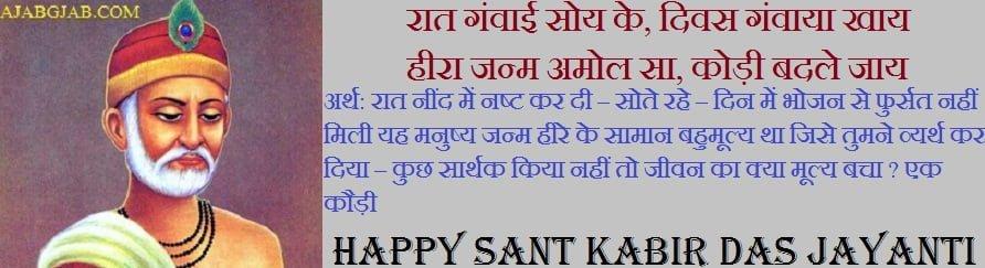 Kabir Das Jayanti Messages In Hindi