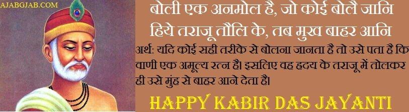 Kabir Das Jayanti Picture In Hindi