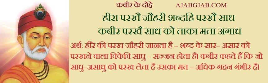 Kabir Das Ke Dohe