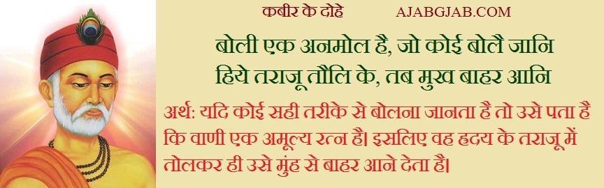 Kabir Ke Anmol Vichar In Images