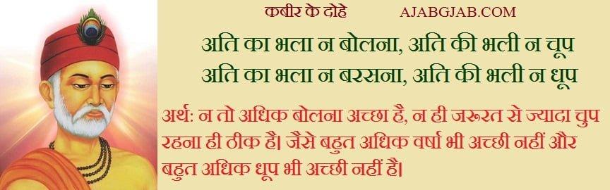 Kabir Ke Anmol Vichar In Picture