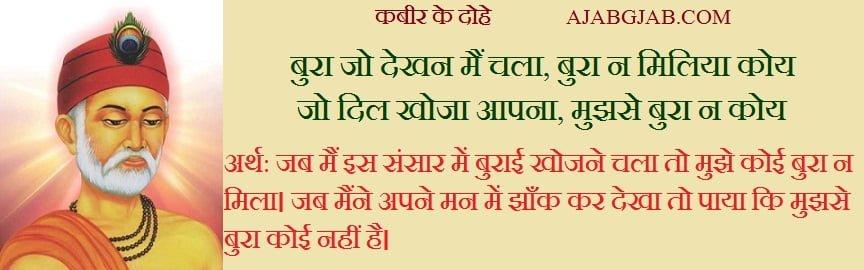 Kabir Ke Dohe With Images