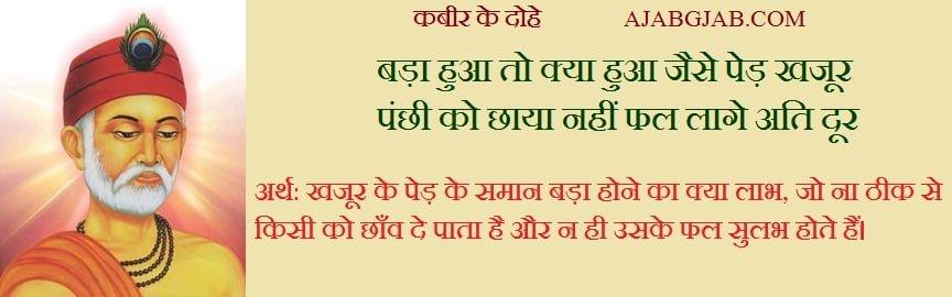Kabir Ke Dohe With Meaning