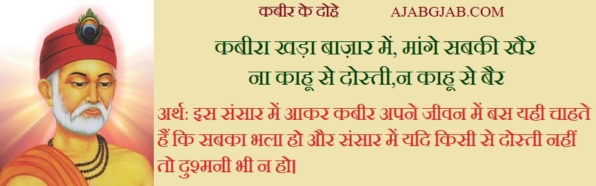 Kabir Ke Quotes In Images