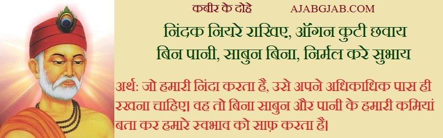 Kabir Ke Quotes In Picture