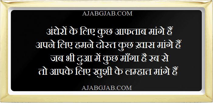 Latest Dua Shayari