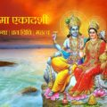 Parma Ekadashi Vrat Katha In Hindi