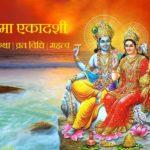 Parama Ekadashi | परमा एकादशी | व्रत कथा | व्रत विधि | महत्व