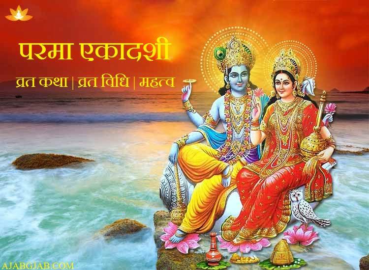 Parma Ekadashi Vrat Katha In Hindi