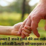 Pita Shayari | पिता शायरी
