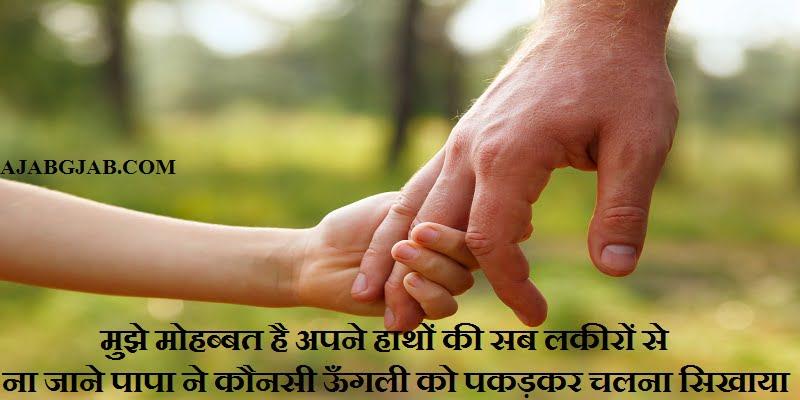 Pita Shayari | पिता शायरी | Shayari On Father In Hindi