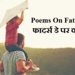 Poems On Fathers Day In Hindi | फादर्स डे पर कवितायें