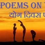 Poems On Yoga Day In Hindi