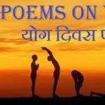 Poems On Yoga Day In Hindi | योग दिवस पर कवितायें