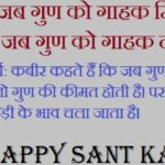 Sant Kabir Das Jayanti Messages In Hindi