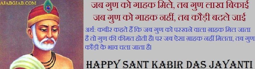 Sant Kabir Das Jayanti Messages In Hindi
