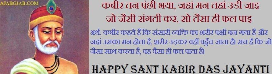 Sant Kabir Das Jayanti Messages In Images