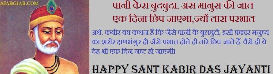 Sant Kabir Das Jayanti Picture Messages In Hindi