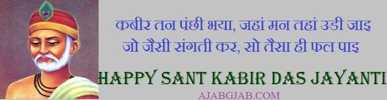 Sant Kabir Das Jayanti Picture Quotes In Hindi