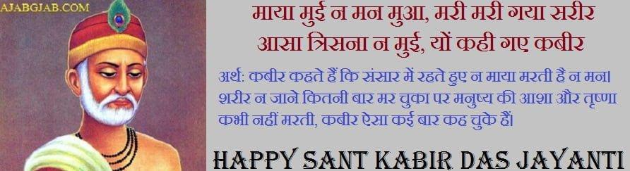 Sant Kabir Das Jayanti Picture SMS in Hindi