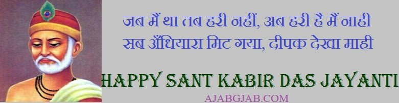 Sant Kabir Das Jayanti Picture Shayari In Hindi
