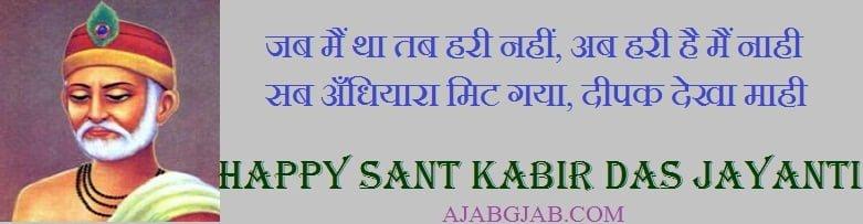 Sant Kabir Das Jayanti Picture Shayari In Hindi