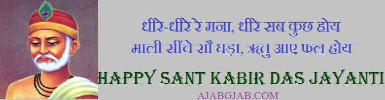 Sant Kabir Das Jayanti Picture Slogans In Hindi