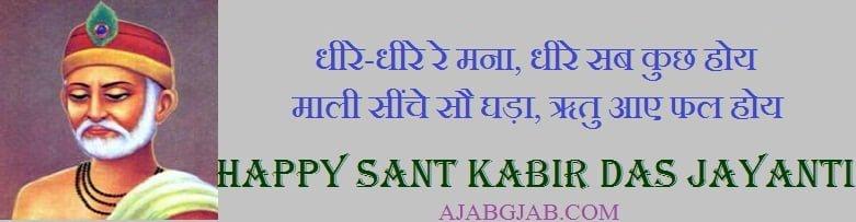 Sant Kabir Das Jayanti Picture Slogans In Hindi