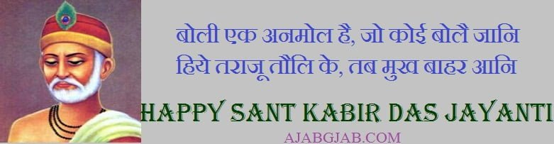 Sant Kabir Das Jayanti Picture Status In Hindi