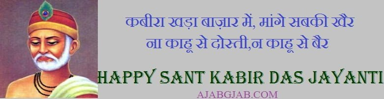 Sant Kabir Das Jayanti Quotes In Hindi