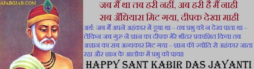 Sant Kabir Das Jayanti SMS In Images