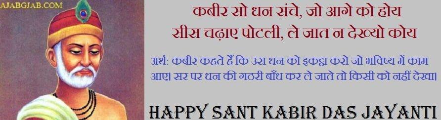 Sant Kabir Das Jayanti SMS in Hindi
