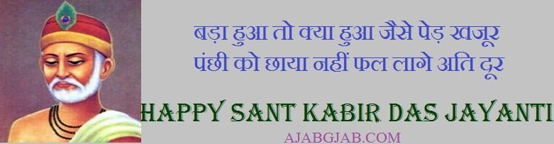 Sant Kabir Das Jayanti Shayari In Hindi