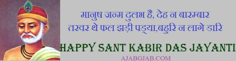 Sant Kabir Das Jayanti Slogans In Hindi