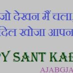Sant Kabir Das Jayanti Status In Hindi