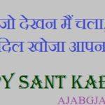 Sant Kabir Das Jayanti Status In Hindi | संत कबीरदास जयंती स्टेटस
