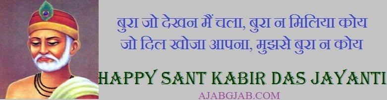 Sant Kabir Das Jayanti Status In Hindi