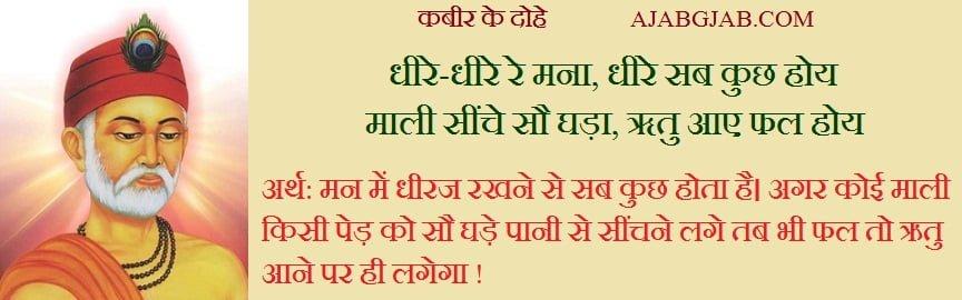 Sant Kabir Das Ke Dohe In Picture