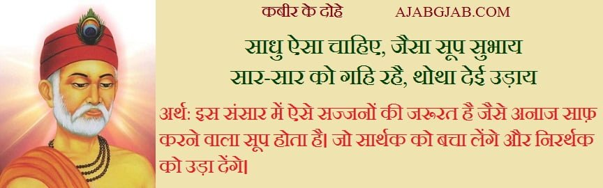 Sant Kabir Das Ke Dohe With Picture