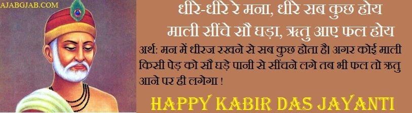 Sant Kabir Jayanti In Hindi