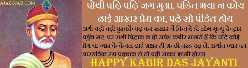 Sant Kabir Jayanti Picture Wishes In Hindi