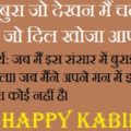 Sant Kabir Jayanti Wishes In Hindi