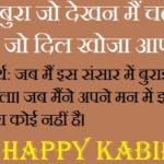 Sant Kabir Das Jayanti Wishes In Hindi | कबीर दास जयंती शुभकामना सन्देश