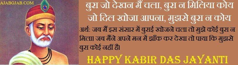 Sant Kabir Jayanti Wishes In Hindi