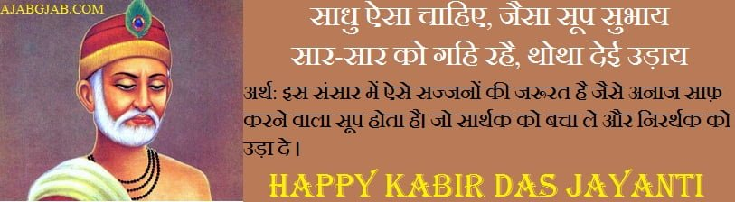 Sant Kabir Jayanti Wishes In Images
