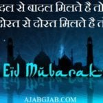 Two Line Shayari On Eid | 2 Line Eid Mubarak Shayari