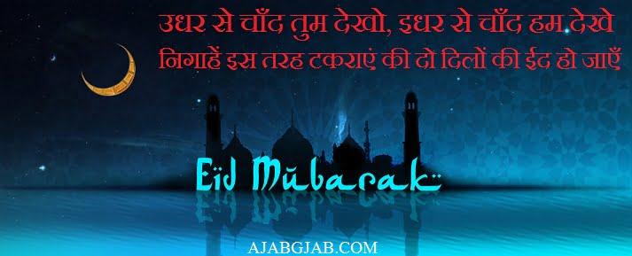 Two Line Shayari On Eid Mubarak In Hindi