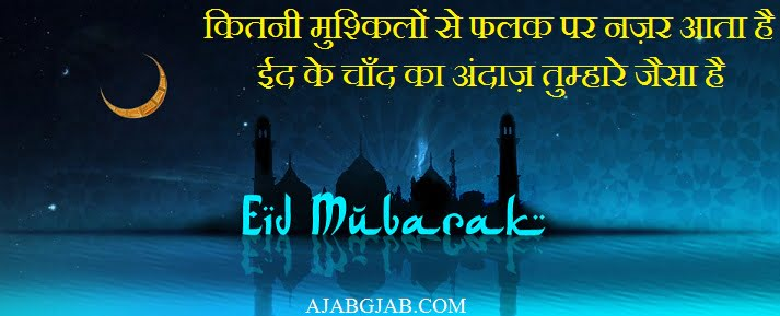 Two Line Shayari On Eid Mubarak